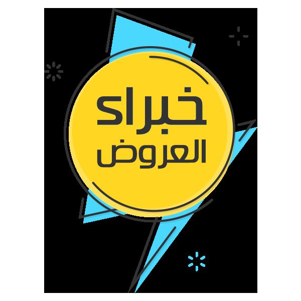 خبراء عروض الخليج